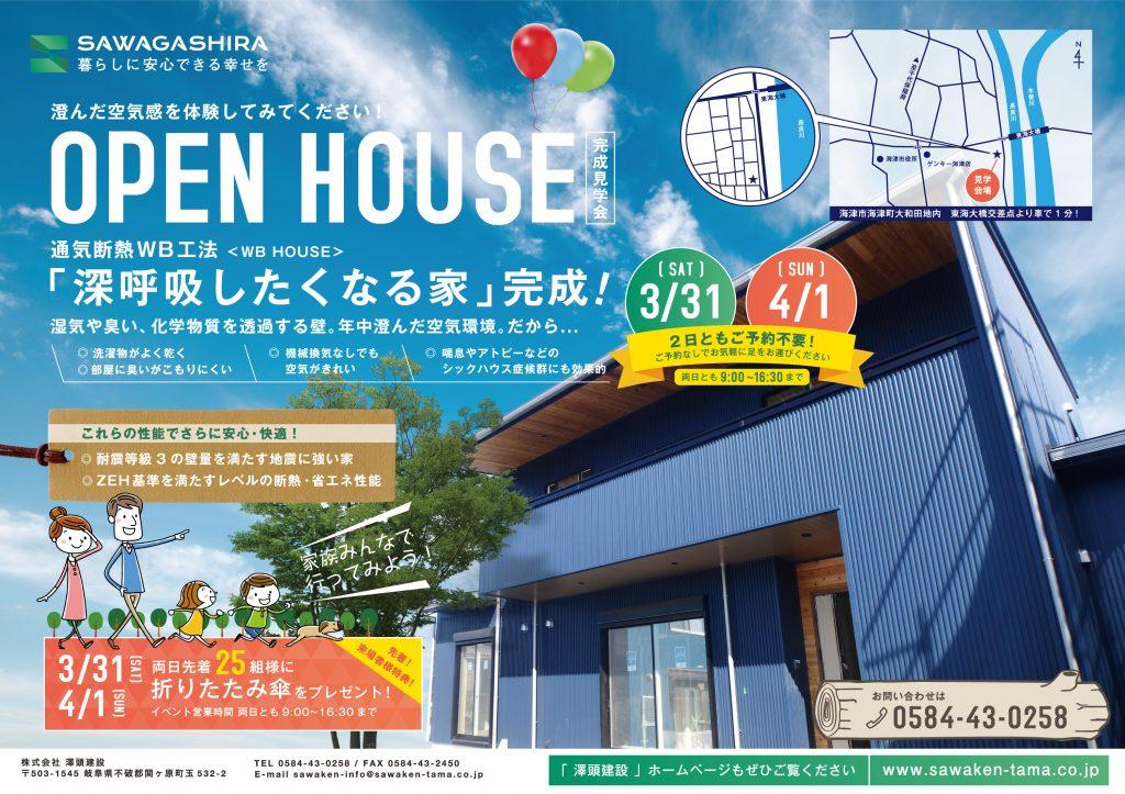 オープンハウス≪空気の体験会≫