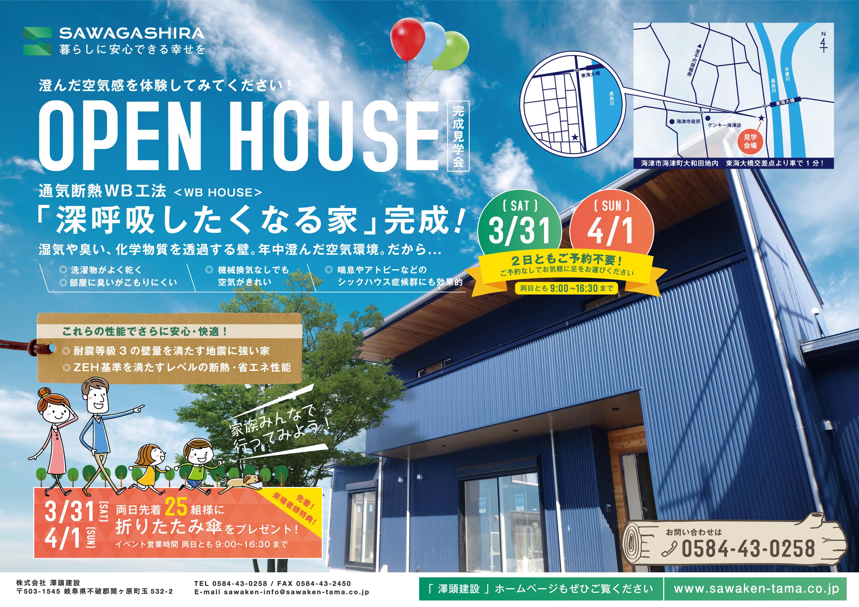 オープンハウス 開催します!